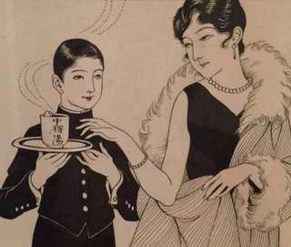 🚚 【漢方養生系列】中將湯,經期前、日常食補の沖泡式茶包 (一袋五入裝)