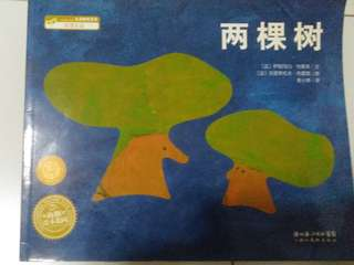 Chinese story book - 2 trees