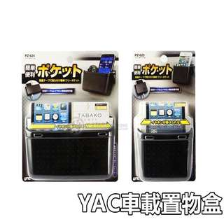 1634090 	YAC車載置物盒 S/L Car storage box