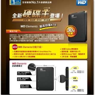 售全新WD Elements 4TB 4T USB3.0 2.5吋 行動硬碟 隨身硬碟 外接硬碟