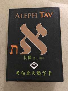 希伯來文生字卡 Hebrew vocabulary card