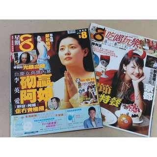 懷舊舊雜誌 星期8週刊 No.075 2005年10月李麗珍, 鄭融,李愛英