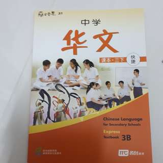 Sec 3 express chinese textbook