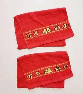 囍字紅毛巾(結婚物資)