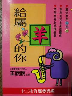 Chinese Books - 给屬羊的你