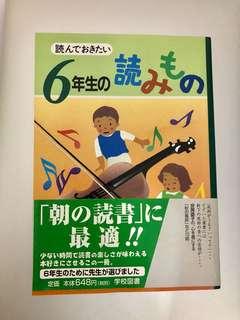 N2 N3 日文讀本 六年生の読みもの 六年級生的讀本