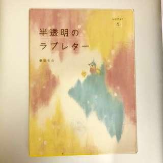 N1 N2 N3 日文讀本 半透明のラブレター 1