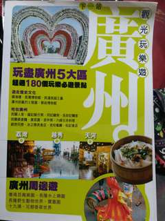 Guangzhou tourist book 旅遊書