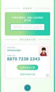 Pokemon go add friend
