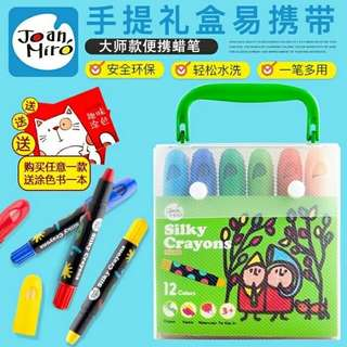 Joan Miro Washable Silky Crayons