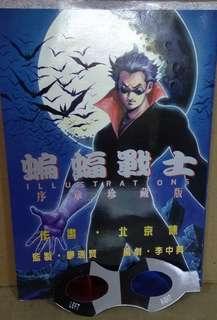 蝙蝠戰士序章珍藏版,北京陳作品,附有3D眼鏡,玉皇朝1994年出版