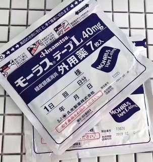 日本久光製藥鎮痛消炎貼40mg (7枚)