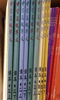 Higher Chinese Textbook - old syllabus