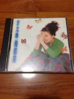 方文琳 CD 1993