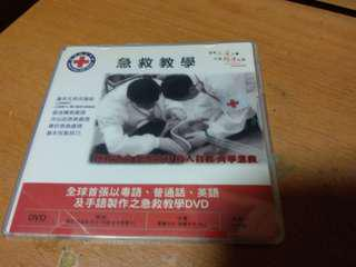 紅十字會急救教學DVD