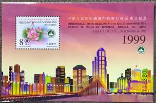 1999年澳門特別行政區成立紀念郵票小全張