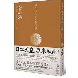 (省$23)<20180602 出版 8折訂購台版新書>日本天皇,原來如此!從生前退位問題探秘萬世一系天皇文化的歷史與發展, 原價 $117, 特價$94