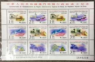 1999年中華人民共和國澳門特別行政區成立紀念郵票一版加小全張