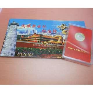💵 中國人民銀行 迎接新世紀紀念鈔2000 紀念幣