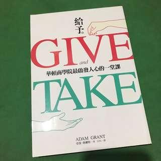 書:Give and Take 給予