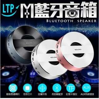 (預購)重低音藍芽音箱免持通話可插卡MP3(2入)