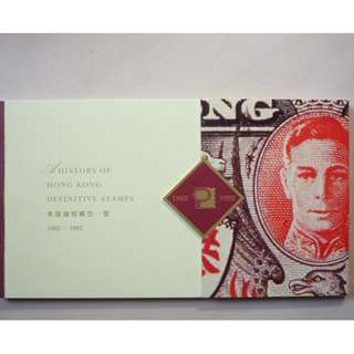 全新絕版收藏 History of Hong Kong Definitive Stamps 香港通用郵票一覽 Booklet
