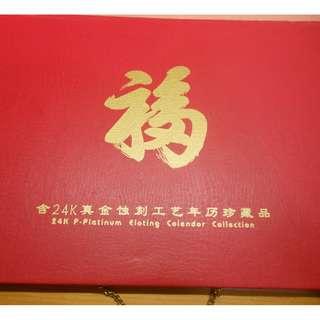 🚢 24k 真金蝕刻工艺年历珍藏品 2004年月曆