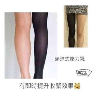 第三團 4/7到貨🎉 意大利 空姐專用壓力襪 防靜脈曲張 小腿腫痛