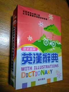 全新~英漢辭典