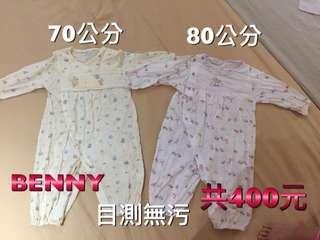 🚚 嬰幼兒服裝兔裝