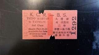九廣鐵路英段---懷舊柴油火車票,二等票!