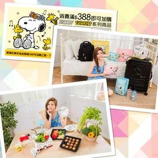 台灣 預購 Snoopy 史努比 有你真好系列 康是美 限定商品 水杯 手提袋 行李箱 背包 電烤爐 下午茶組 風扇 旅行收納