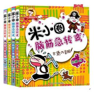 Hilarious Brain Teaser Series|米小圈脑筋急转弯*Simplified Chinese|HYPY*age8-12