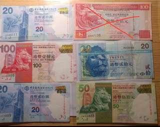 中國匯豐渣打銀行 靚號碼豹子號 各面值加10元 可以單買 (觀賞收藏) EF至AU品