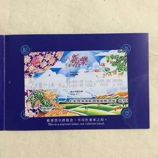 97年新居樂九廣鐵路紀念車票