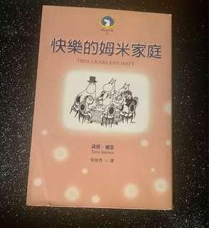 兒童中文書 姆明