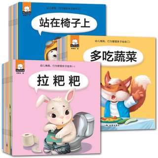 Simple Chinese Books for Toddlers
