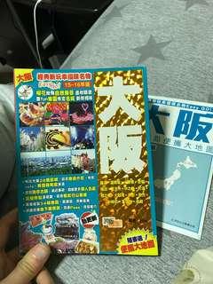 大阪 京都 旅遊書 連地圖
