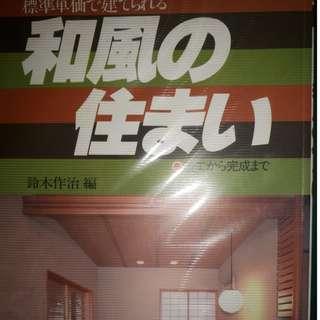 Textbook Jepang