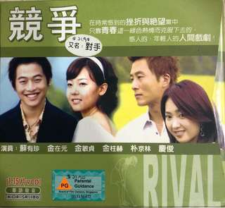 Rival (Korean Drama)