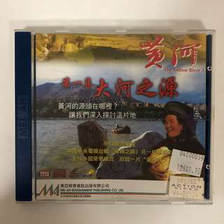 1987 The Yellow River VCD - Chinese