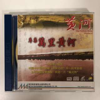 1987 The Yellow River (Preface) VCD - Chinese