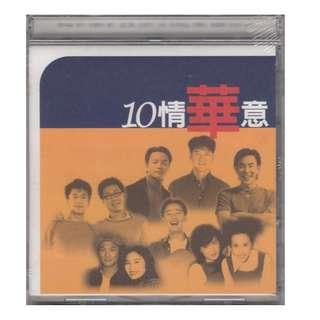 张国荣、周华健、苏慧伦、莫文蔚、顺子、杜德伟、无印良品、阿牛: <10情华意> CD (全新未拆)