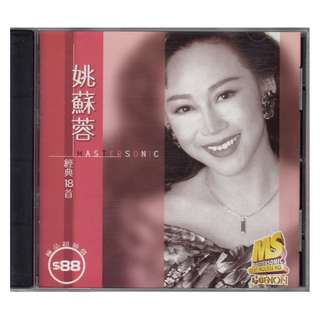 姚苏蓉 Yao Su Rong: <经典18首> 1998 Mastersonic CD (Made in Japan 日本制造)