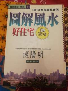 🚚 Chinese Books - Fengshui Explained to create Good Living Space