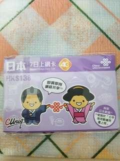 中國聯通日本7日上網卡