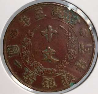 Xuantong 10 cash sample coin ! 宣统十文样币 for sharing only