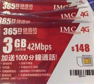 香港1年3GB上網卡