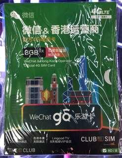 香港8日8GB上網卡