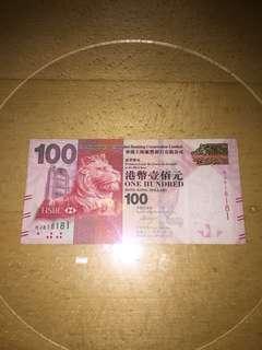 發你發你發你。幸運靚號+趣味號 匯豐2013年100元紙鈔